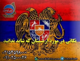 بیست و سه نکته ای درباره ارمنستان که شاید ندانید