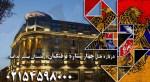 هتل 4 ستاره توفنکیان