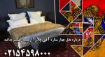 هتل 4 ستاره آنی پلازا ارمنستان