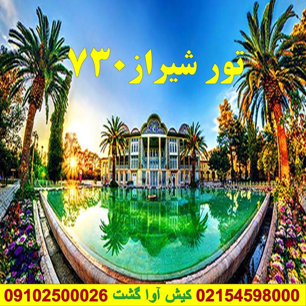 شیراز4